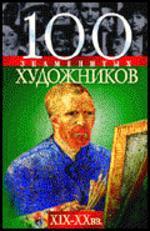100 знаменитых художников ХIX-XX вв