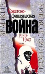 Советско-финляндская война 1939-1940 гг