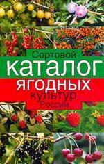 Сортовой каталог ягодных культур России