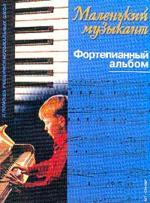 Маленький музыкант: фортепианный альбом