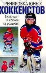 Тренировка юных хоккеистов