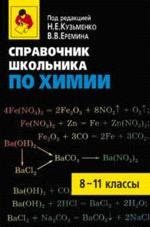 Справочник школьника по химии. 8-11 класс