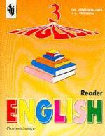 Книга для чтения к учебнику английского языка для 3 класса школ с углубленным изучением английского языка, лицеев и гимназий