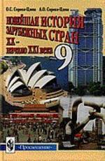 Новейшая история зарубежных стран. XX - начало XXI века. Учебник для 9 класса