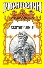 Рюрик. Святополк II