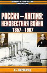 Россия - Англия: Неизвестная война 1857-1907 гг
