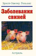 Скачать Заболевания свиней бесплатно Эрнст-Гюнтер Гельвиг