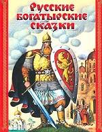 Русские богатырские сказки