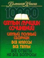 10000 самых лучших сочинений