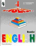 Книга для чтения к учебнику английского языка для 4 класса школ с углубленным изучением английского языка, лицеев и гимназий