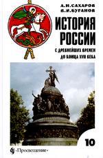 История России с древнейших времен до конца ХVII века