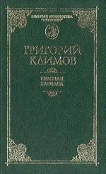 Красная каббала