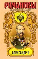 Романовы. Александр II