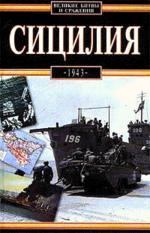 Сицилия 1943 год