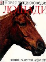 Новая энциклопедия: Лошади