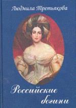 Российские богини