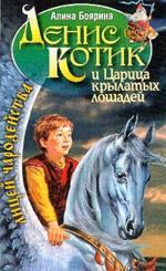 Денис Котик и Царица крылатых лошадей