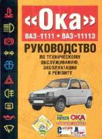 ВАЗ 1111, 11113 Ока