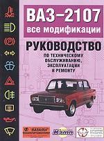 Руководство по техническомуобслуживанию, эксплуатации и ремонту автомобилей ВАЗ-
