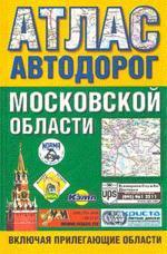 Атлас автодорог Московской области