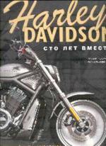 Harley Davidson: Сто лет вместе на дороге жизни. Альбом