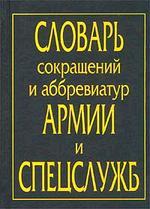 Словарь сокращений и аббревиатур