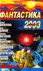 Фантастика 2003. Выпуск 1