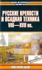 Русские крепости и осадная техника VIII-XVII вв