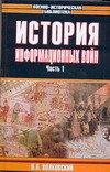 История информационных войн. В 2 ч. Ч. 1
