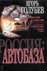 Россия. Автобаза