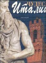 Чудеса Италии. Альбом