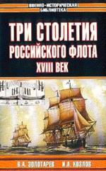 Три столетия российского флота. XVIII век