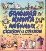 Большая книга любимых сказок и стихов