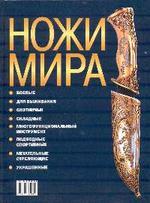 Ножи мира. Каталог 2003-2004