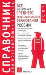 Все учреждения среднего профессионального образования России