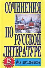 Сочинения по русской литературе для школьников. 128 самых лучших