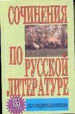 Сочинения по русской литературе для старшеклассников. 155 самых лучших