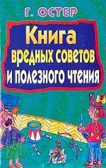 Книга вредных советов и полезного чтения