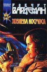 Хозяева космоса