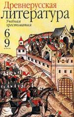 Древнерусская литература 6-9 класс