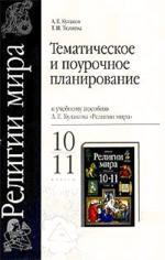Религиоведение. 10-11 класс. Религии мира