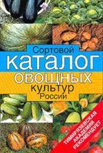 Сортовой каталог овощных культур