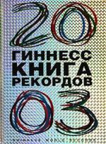 Книга рекордов Гиннесса-2003