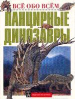 Панцирные динозавры