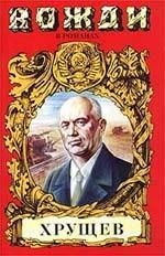 Скачать Хрущев. Подари себе рай бесплатно О.П. Бенюх