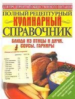 Полный рецептурный кулинарный справочник. Блюда из птицы и дичи. Соусы, гарниры
