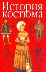 История костюма (1200-2000 гг)