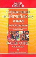 Справочник по английскому языку. Словообразование