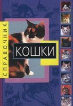 Кошки. Справочник