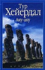 Аку-аку. Тайна острова Пасхи